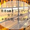 ・青春18きっぷでいく女子一人旅*高松駅〜松山駅*
