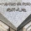 「中島飛行機」と「ロケット」の発祥の地
