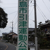 引津運動公園