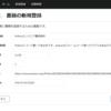 python + djangoでアプリ開発4