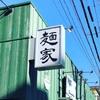 第24怪:『麺家ShumenDoushi』大好きなラーメン屋さん!もうすぐ一時閉店してしまうのでお早めに!