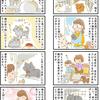 【猫マンガ】保護犬カフェには保護猫もいます。