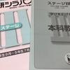 【日能研】5年生前期新カリキュラムまとめ②~算数編~