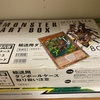 【遊戯王】圧巻!遊戯王MONSTER ART BOXを開封していくぜ! 【20周年記念】