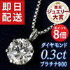 ダイヤモンドの購入後レビュー!ネックレスシンプルが欲しいならココっ~!プラチナカラットをプレゼントするならココ!