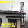 富山県(68)~中華蕎麦はし本(移転)~