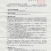 警察庁に情報公開請求した話(2019-05-15)