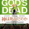 福音派を知りたいなら・映画『神は死んだのか』(原題「God's Not Dead」)