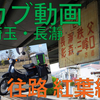 【カブ動画】 秋の長瀞に行ってきた 往路・紅葉編