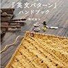 本の紹介「編み物『英文パターン』ハンドブック」
