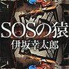 伊坂幸太郎『SOSの猿』感想 伊坂幸太郎が伊坂幸太郎を実験した