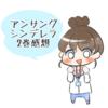 【レビュー】調剤薬局勤務の薬剤師が読んでみた!アンサングシンデレラ2巻の感想
