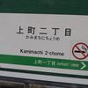 シリーズ土佐の駅(163)上町二丁目駅(とさでん交通伊野線)