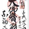東福寺の御朱印(京都・東山区)〜超素敵な伽藍、されど初冬の通天橋はガランガラン