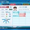 MICHEAL(巨人・2010年) パワナンバー【パワプロ2020】
