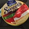 ケーキのアイス【レビュー】『スーパーカップ スイーツ 苺ショートケーキ』明治