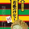 【ここが変だよ日本人】永谷園のお茶づけシュークリームが限定発売!?