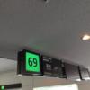 架空キラキラ女子日記『UK旅行〜ネオ東京カレンダー 綾菜、42歳その2』
