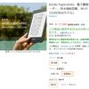 防水搭載!最大32GB!いいとこどりの「Kindle Paperwhite」無敵モデル