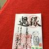 新御朱印はカラフルなイラスト入り 京都・佛光寺