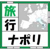 【旅行】ナポリ体験記