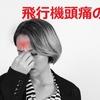 【飛行機頭痛】原因と予防法・症状が出たときの対処法まとめ