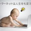 ネットビジネスが人生を変える!?