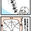 【4コマ】子供の泣き声と定常波