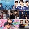 4月から始まる韓国ドラマ(BS)#2-1 4/1〜15 放送予定