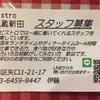 Bistro武蔵新田 スタッフ募集🙋♂️🙋