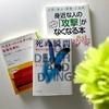 心が傷ついた時に読む本、5選