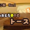 【再現ご飯 No.1】簡単!おいしい! ふわとろ卵のせトースト レシピ