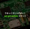 apt-get update - パッケージリストを最新に更新する