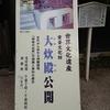 下鴨神社(9)賀茂御祖神社・京都 古代 和菓子 巡り(お茶請け回)