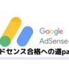 google adsenseに翻弄されまくる18歳男子学生無事合格することはできるのか?~アドセンス合格への道part1