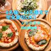 【オススメ5店】中野・高円寺・阿佐ヶ谷・方南町(東京)にあるピザが人気のお店