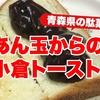 あん玉(青森県の駄菓子)からの小倉トースト