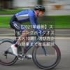 【2021年最新】スピニングバイクオススメ10選!選び方から効果まで徹底解説