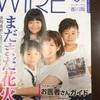 香川版WIRE