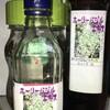ホーリーバジルチンキ2種の瓶詰