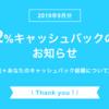 kyashから9月末までの利用分ポイントバック☆~改悪後もおススメのキャッシュレス決済~