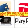 PayPayを使うために・・・(ダイナース、Kyash)