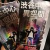 渋谷の異空間!「VR PARK TOKYO」に行ってきました。
