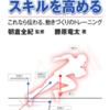 【レビュー】「ムーブメントスキルを高める」/ 朝倉全紀監修 勝原竜太著