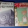 今日は雑誌の日!だから「SFマガジン」を読む。