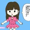 AKB48小栗有以さんの「おぐりゆい」であいうえお作文…ニョッキーのネタ