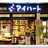 京都のお勧めこだわりスーパー、「アイハート」。