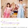 【イベント】倉敷イオン「クレアーズ」で夢のプリンセス体験🎶