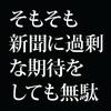 日本の新聞に本当ことを伝える「ジャーナリズム」は実現不可能である