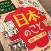 児童向け歴史本を読む
